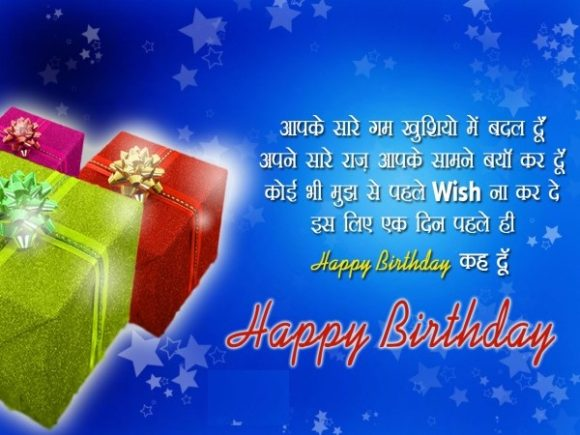 Happy Birthday Hindi Wishes Images